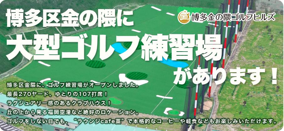 博多区金の隈に大型ゴルフ練習場があります!