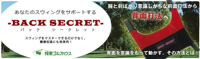 桜美ゴルフハウス
